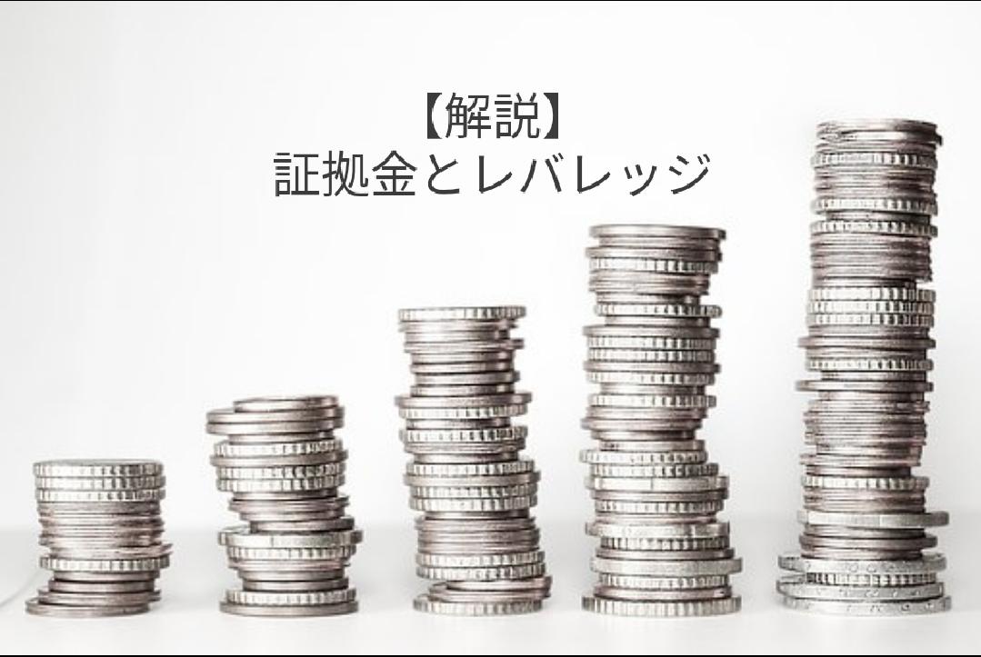 【解説】証拠金維持率の計算方法・レバレッジ・ゼロカットシステム!