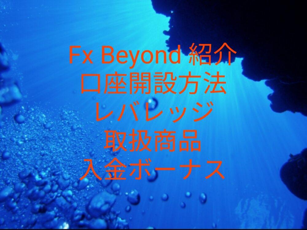 【海外fx】【fxbeyond】Fx  Beyondの新規口座開設方法★取扱商品・取扱銘柄解説★入金ボーナス情報★【2020.05.02改稿】